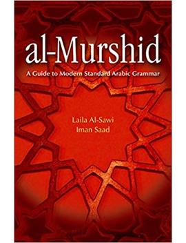 Al Murshid: A Guide To Modern Standard Arabic Grammar For The Intermediate Level (Arabic Edition) by Amazon