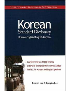 Korean English/English Korean Standard Dictionary (Hippocrene Standard Dictionary) by Jeyseon Lee