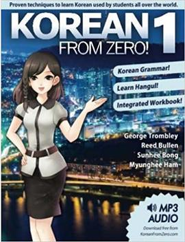 Korean From Zero! 1: Master The Korean Language And Hangul Writing System With Integrated Workbook And Online Course by George Trombley