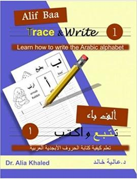 Alif Baa Trace & Write 1: Learn How To Write The Arabic Alphabet: Volume 1 by Alia Khaled