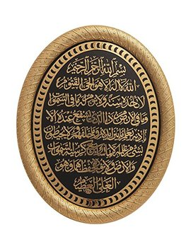 Beautiful Gold & Black Oval Acrylic 7 3/8 X 9 1/4 Inch Ayatul Kursi Decorative Display Plaque   Muslim Islamic Art by Gunes