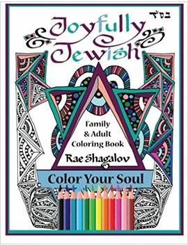 Joyfully Jewish: Family And Adult Coloring Book For Relaxation And Meditation (Color Your Soul) (Volume 1) by Rae Shagalov