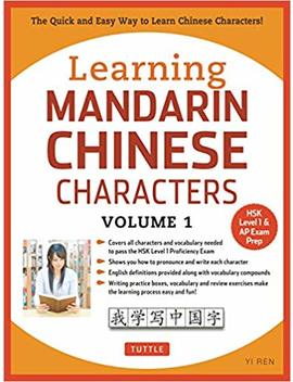Learning Mandarin Chinese Characters Volume 1: The Quick And Easy Way To Learn Chinese Characters (Hsk Level 1 & Ap Exam Prep) by Yi Ren