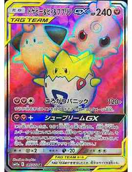 Pokemon Card Japanese Togepi & Cleffa & Igglybuff Gx Sr 185/173 Sm12a by Pokemon
