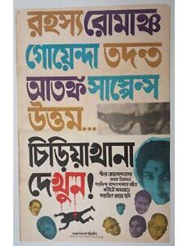 Chiriyakhana   Satyajit Ray Bollywood Bengali Movie Poster  19 X30 Inch /1967 by Ebay Seller