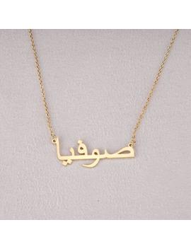 Customize Arabic Necklace, Name Necklace, Personalized Arabic Necklace, Arabic Name Necklace, Gold Arabic Name Necklace, Arabic Font by Etsy