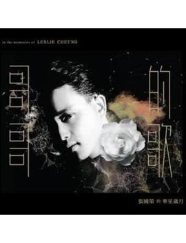 Leslie Cheung   In The Memories Of Leslie Cheung: Deluxe Edition by Fye