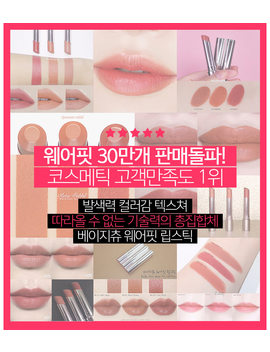 Beige Chuu Wear Fit Lipstick #127 True Brick by Chuu