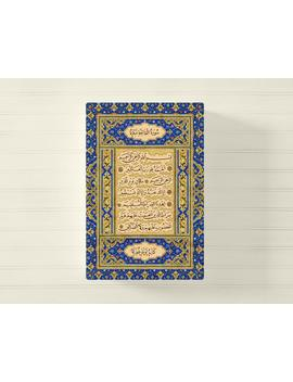 Stunning Ottoman Style Art I Surah Fatihah I Quran Quote I Ready To Hang Canvas by Etsy