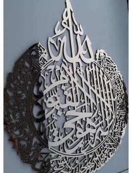 Gold Set Of Ayatul Kursi, Surah Al Nâs And Surah Al Falaq Wooden Laser Cut Wall Art Islamic Modern Wall, Islamic Home Decor Me by Etsy