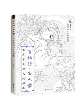 2018 Chinese Coloring Book Line Sketch Drawing Textbook Chinese Ancient Beauty Drawing Book Adult Anti  Stress Coloring Books by Ali Express.Com