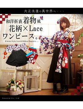 It Is A Romance Hakama Style Dress In Dress Long Length Black Long Sleeves Race Floral Design Nostalgic Kimono Taisho Romance Japanese Style Western Style * Favorite Original * Taisho Era In The Fall And Winter In Japanese Dress by Rakuten Global Market