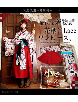 It Is A Romance Hakama Style Dress In Size * Favorite Original * Taisho Era When A Dress Long Length Wine Long Sleeves Race Floral Design Nostalgic Kimono Taisho Romance Japanese Style Western Style Small Shark In The Fall And Winter In Japanese Dress Is by Rakuten Global Market