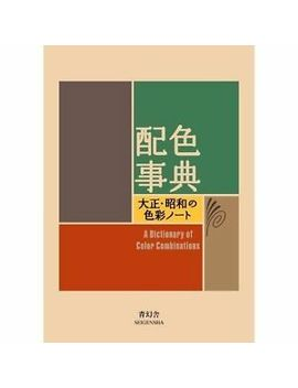 A Dictionary Of Color Combinations By Seigensha Art Publishing (Paperback, 2011) by Ebay Seller