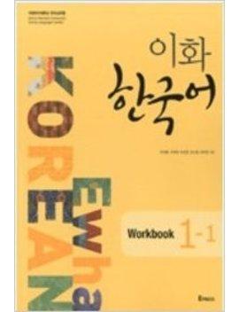 Ewha Korean 1 1 : Workbook [003kr] by Amazon