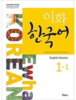 Ewha Korean. 1 1 (In English) (Korean Edition) by Amazon